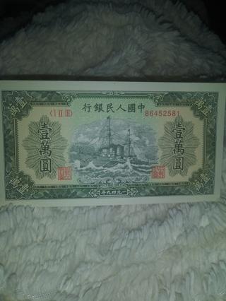 1949.MINT Banknote