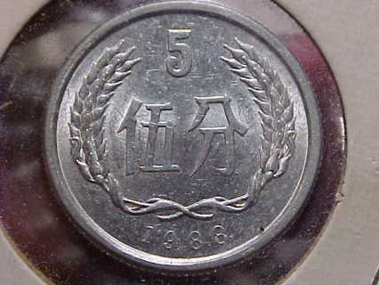 1988 PEOPLE'S REPUBLIC OF CHINA (PRC) 5 FEN IN UNCIRCULATED CONDITION!