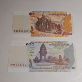 2 Cambodian Foreign Currency Notes