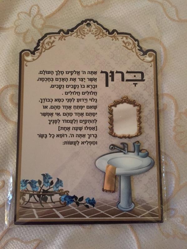 Free CRASH SALE GET IT NOW Wooden Hebrew Bathroom