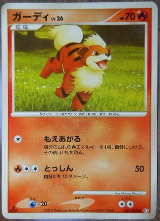 Pokemon Japanese GROWLITHE #9/90 common card (nearmint)
