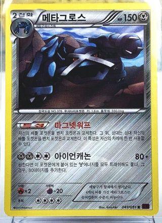 POKEMON TCG! - Metagross 049/081 - R XY7 (HOLOGRAPHIC RARE) (KOREAN) POKEMON CARDS SINGLES