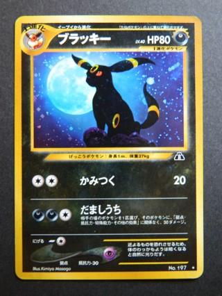 c1996 Nintendo Japanese RARE HOLO No. 197 - Umbreon (Neo Discovery) Pocket Monster Pokemon Card