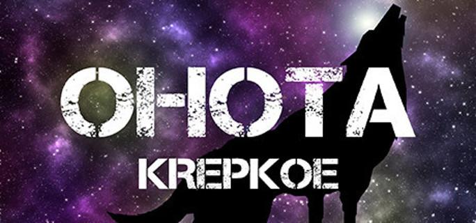 OHOTA KREPKOE (Steam Key)