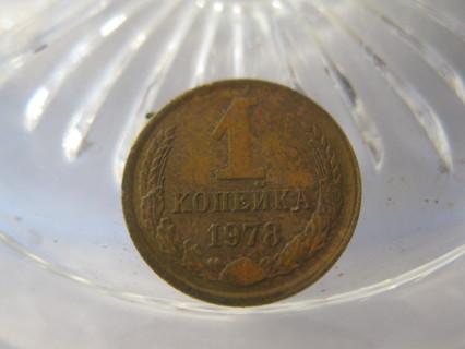 (FC-646) 1978 Soviet Union: 1 Kopeck