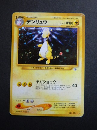 c1996 Nintendo Japanese RARE HOLO No. 181 - Ampharos (Neo Genesis) Pocket Monster Pokemon Card
