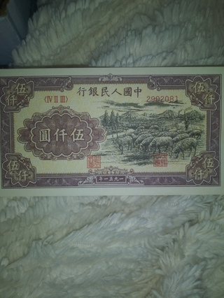 1951 MINT Banknote