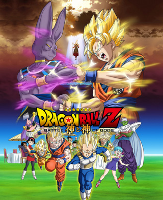DRAGONBALLZ: BATTLE OF GODS VUDU HD INSTAWATCH