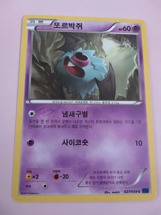 Pokemon Trading Card XY Break Korean Ver: TCG