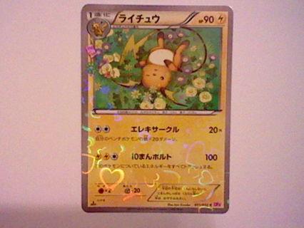 Pokemon card raichu Pokekyun Collection 11/32 Japanese 1st ed holo