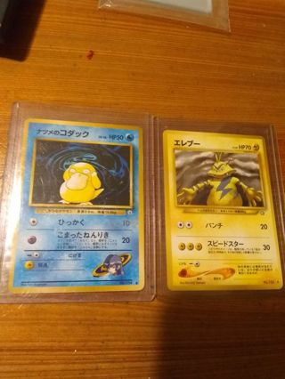 Pokemon Super lot