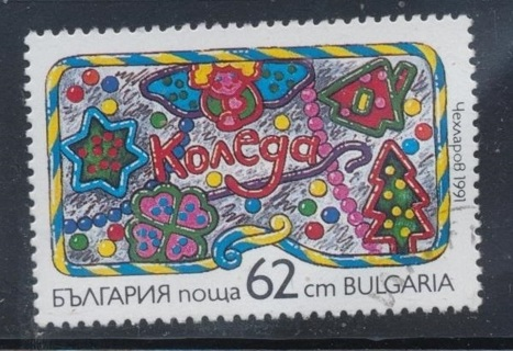 The Christmas Tree 1991.Free Bulgaria 1991 Star Clover Angel House And