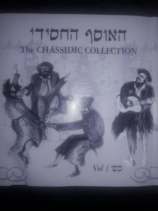 The chassidic collection 1