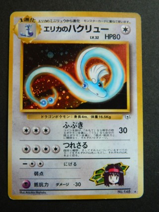 c1996 Nintendo Japanese RARE HOLO No. 148 - Erika's Dragonair (Gym Card) Pocket Monster Pokemon Card