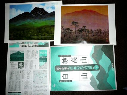 2 Oriental/Asian Art Prints with Artists Information Sheets 18 x 14 inches