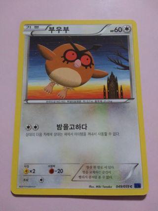 Pokemon Trading Card XY Break Korean Ver: TCG
