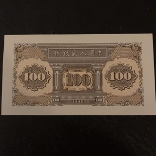 1948 Chinese bank note replica