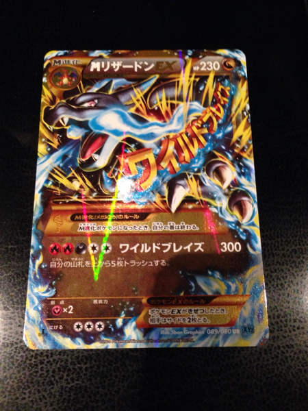 how to get mega charizard x card