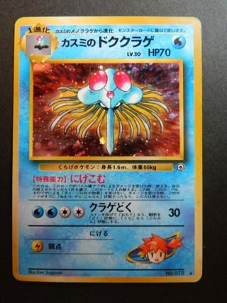c1996 Nintendo Japanese RARE HOLO No. 073 - Misty Tentacruel (Gym Set) Pocket Monster Pokemon Card