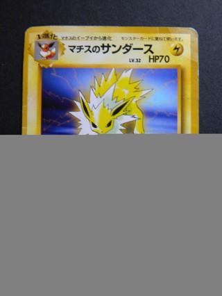 c1996 Nintendo Japanese RARE HOLO No. 135 Lt. Surge's Jolteon (Gym Set) Pocket Monster Pokemon Card