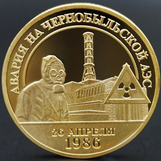 Soviet Union Chernobyl Nuclear Leakage Commemorative Coin
