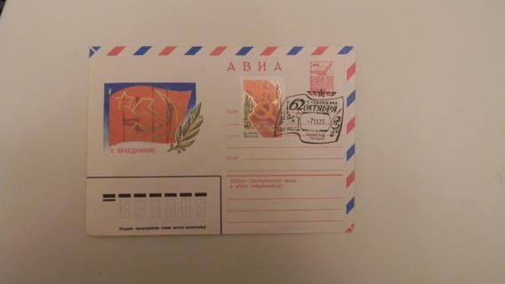 Unused 1979 CCCP envelope