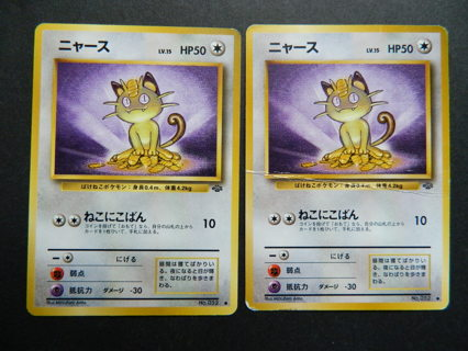 "(2) Meowth No.052 Japanese c1996 ""Pocket Monster"" (Early Pokemon) Jungle Set - FREE Shipping!!!"