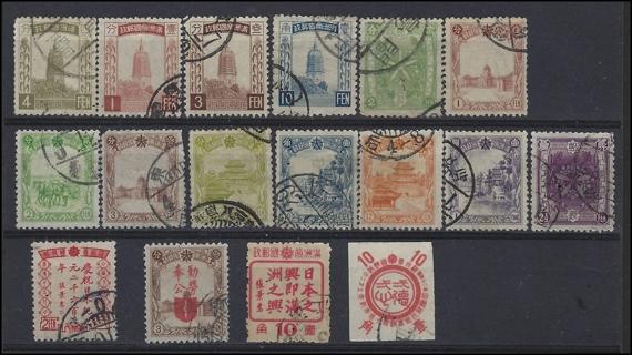 1934-45 Manchukuo (Manchuria) stamps (17), U/VF, with Scott IDs, est CV $14.85