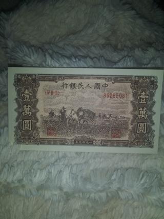 1949 MINT Banknote