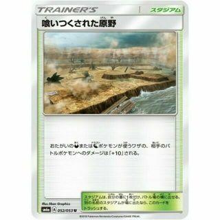 052-053-SM6A-B - Pokemon Card - Japanese - Devoured Field - U