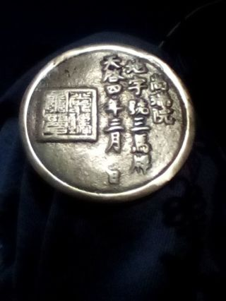 Unusual Chinese large coin