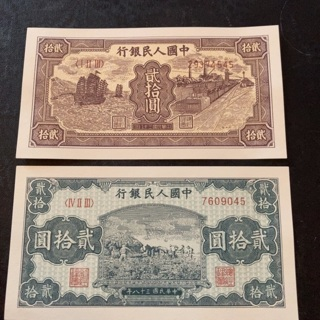 1948 & 1949 Chinese banknote replicas