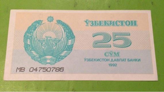 Banknote from Uzbekistan