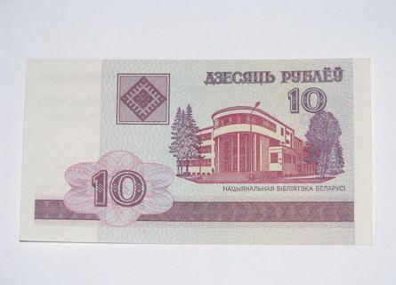 Banknote 10 rubles Belarus