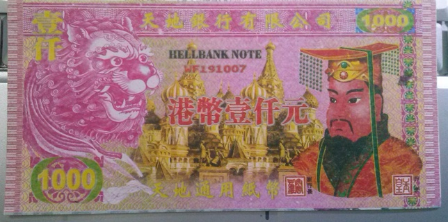 HELLBANK NOTE #5