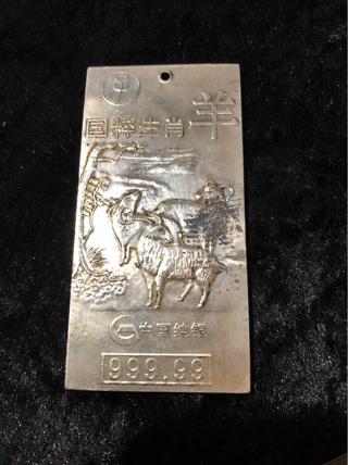 ⭐️AMAZING⭐️Very Old 4oz  Silver zodiac bullion bar!!!! WOW!!