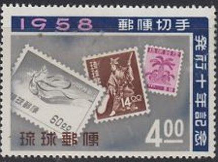 Free Ryukyu Islands 1958 US Issued Postage Stamp Catalog 43 MNH